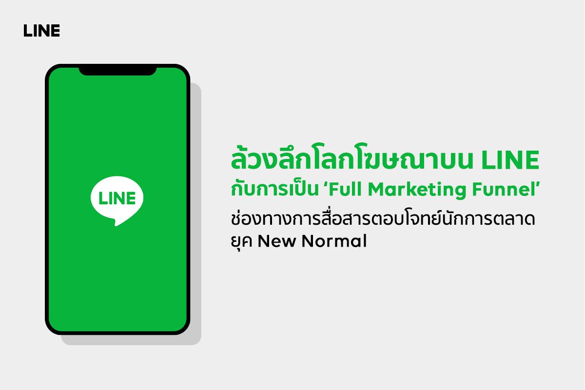 """ล้วงลึกอาณาจักรโฆษณาบนแพลตฟอร์ม LINE กับการเป็น """"Full Marketing Funnel""""ช่องทางการสื่อสารตอบโจทย์นักการตลาดยุค New Normal"""