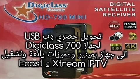 تحويل جهاز ديجيكلاص DigiClass 700 والاستفادة من اكستريم مجاني Xtream IPTV ومينيو رائع ومميزات اخرى