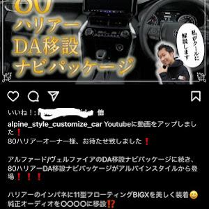 ハリアー AXUH80のカスタム事例画像 まんじゅうさんの2021年03月02日22:12の投稿