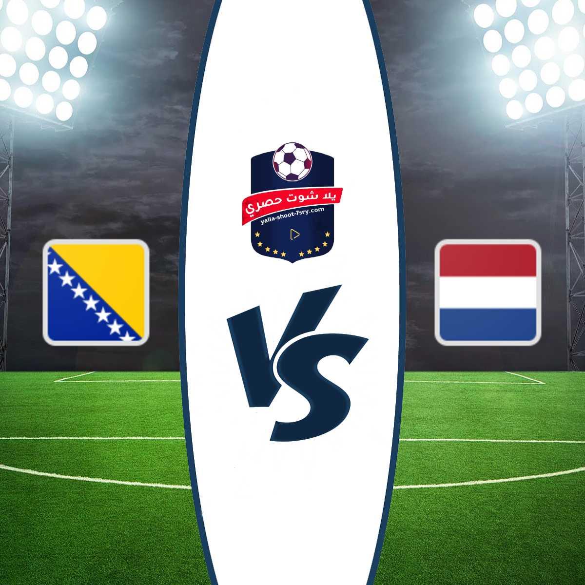 مشاهدة مباراة هولندا والبوسنة والهرسك