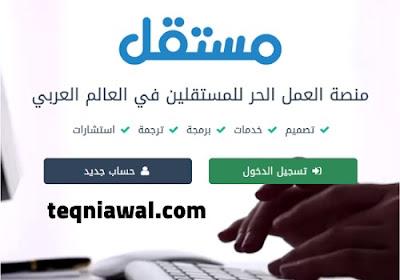 مواقع الربح من الانترنت - مستقل