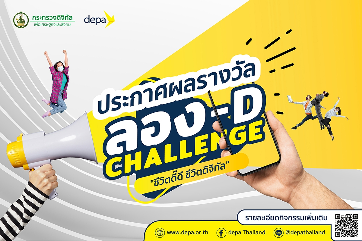 Depa ประกาศรายชื่อผู้ชนะในแคมเปญ ลอง-D Challenge โครงการส่งเสริมการผลิตดิจิทัลคอนเทนต์เชิงสร้างสรรค์พบคนไทยปรับตัวใช้ Delivery Platform มากที่สุดในยุคนิวนอร์มอล
