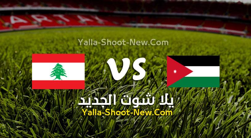 مباراة الأردن ولبنان