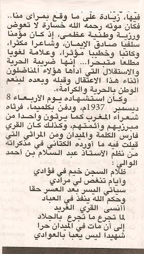 محمد القري 6