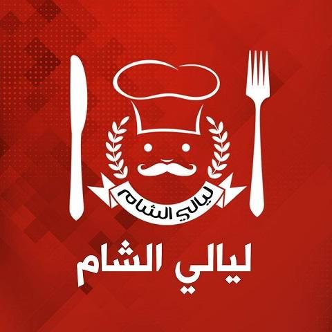 مطعم ليالي الشام فى الاسكندرية