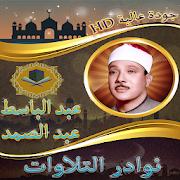 نوادرالتلاوات للشيخ عبد الباسط بدون نت APK