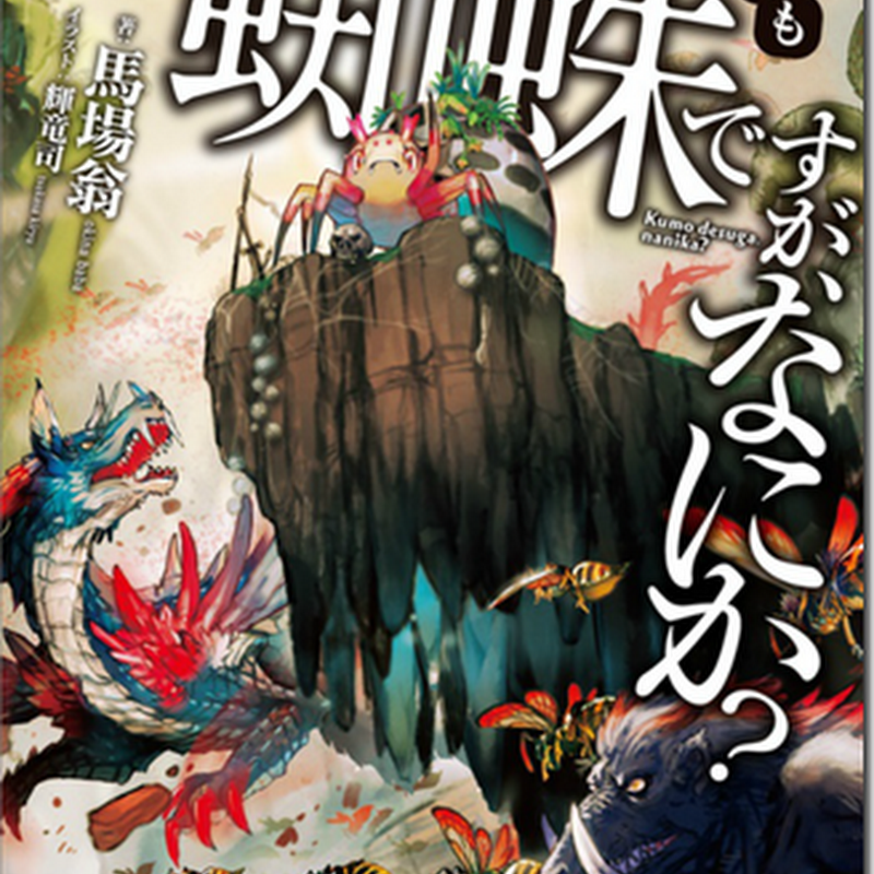 So I'm a Spider, So What? (Kumo Desu ga, Nani ka?) Volumen 1 en ingles por yenpress ya tiene fecha de lanzamiento.