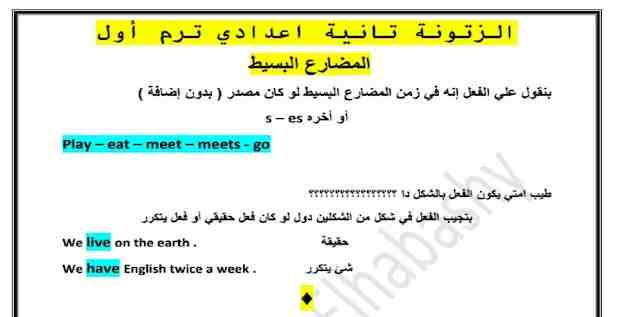 افضل مراجعة اللغة الانجليزية للصف الثانى الاعدادى ترم اول مستر ماهر الحبشي