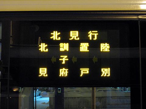 北海道北見バス「ふるさと銀河線代替バス」陸別~北見線 2048 側面LED