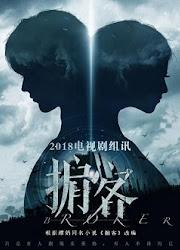 Broker China Drama