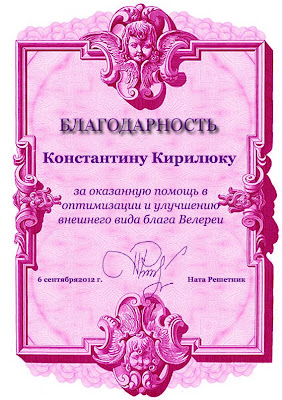 Благодарность Константину Кирилюку