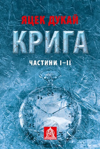 Ice: Novel. Parts I–II
