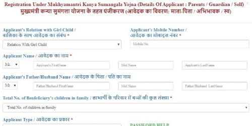 Kanya Sumangala Yojana Registration