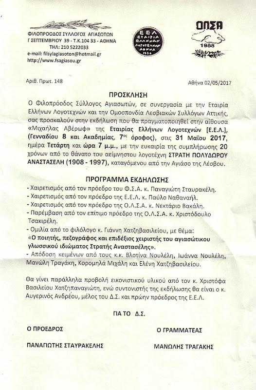 ΑΓΙΑΣΟΣ - ΟΛΣΑ - ΣΤΡΑΤΗΣ ΑΝΑΣΤΑΣΕΛΗΣ