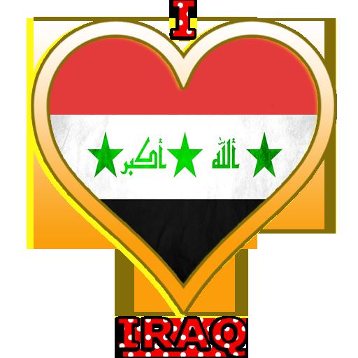 دردشة العراق