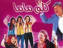 فيلم كلم ماما