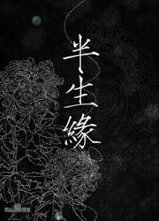 Eighteen Springs China Drama