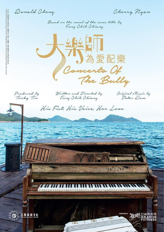 Concerto of the Bully Hong Kong Movie