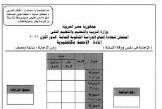 تحميل امتحانات الصف الثالث الثانوى المواد الغير مضافة للمجموع العربي واللغات الدور الأول 2021 طلبة الثانوية العامة