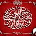 الايجابيه سلوك اسلامي