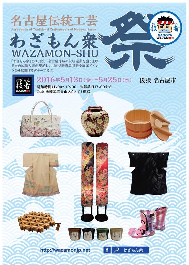 伝統工芸 青山スクエア 2016年チラシ表