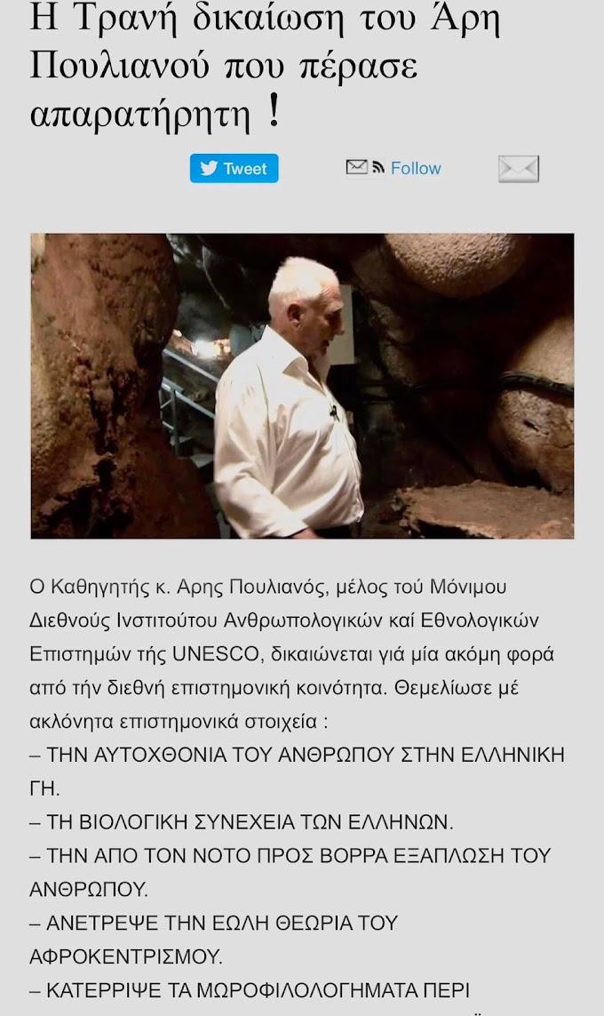 Η δικαίωση του Άρη  Πουλιανού που πέρασε απαρατήρητη...