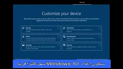 سيكون إعداد Windows 10 أسهل كثيرًا قريبًا