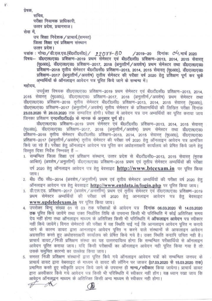 डी एल एड 2018 और 2019 परीक्षा फॉर्म भरने की तिथि जारी