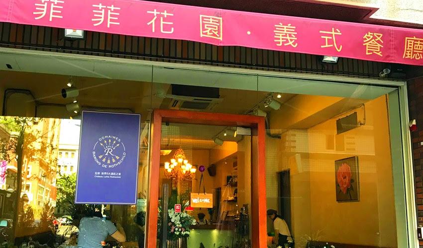 西屯台中│菲菲花園‧義式餐廳,讓義式料理美食撼動你的味蕾