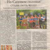 """Статья в газете """"Пятница"""" от 3 сентября 2010"""