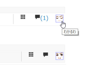 [スクリーンショット]わかるわボタンの実装例