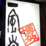 ramen - let's have some fun! in Roppongi, Tokyo, Japan