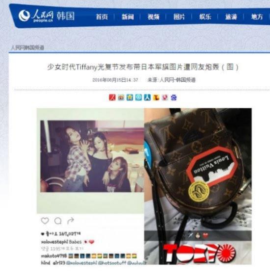 티파니중국인민일보