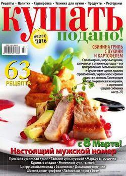 Читать онлайн журнал<br>Кушать подано (№3 Март 2016)<br>или скачать журнал бесплатно