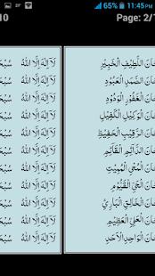 Doa Ganj-ul-Arsh - náhled