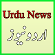 Download All Urdu News & Cryptocurrency News For PC Windows and Mac
