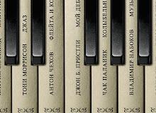 Музика і читання: чи можна їх поєднати?