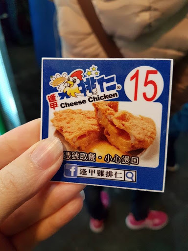 Collection ticket for cheese chicken at Fengjia Night Market Taichung