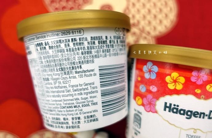 2 7-11 哈根達斯 太妃糖麻糬冰淇淋