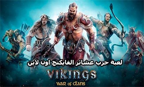 لعبة حرب عشائر الفايكنج Vikings War of Clans اون لاين