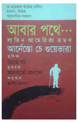 Back on the Road Ernesto Che Guevara Bangla Translation by Abir Hasan