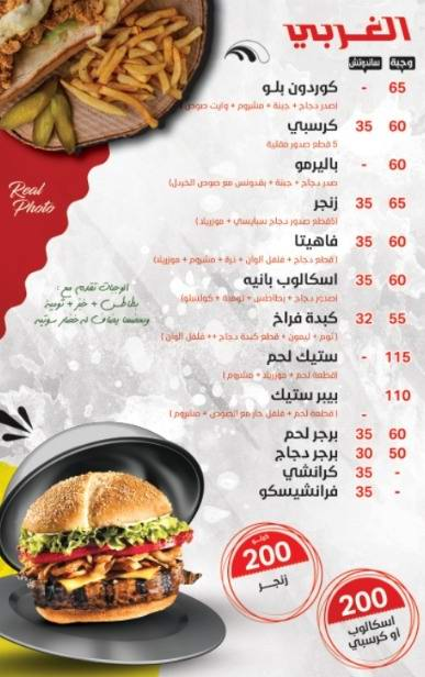منيو مطعم تاج الشام 1