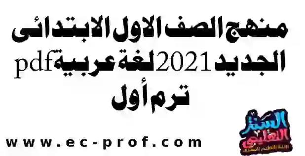 منهج الصف الأول الابتدائي عربي 2021