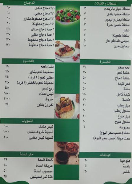 منيو مطعم السدة للمأكولات الخليجية