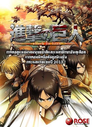 Attack On Titan ผ่าพิภพไททัน 1-25 END [พากย์ไทย]