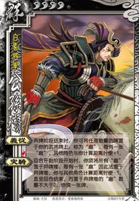 Gong Sun Zan 8
