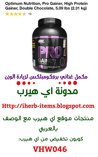 مكمل غذائي بروكومبلكس لزيادة الوزن    Optimum Nutrition, Pro Gainer, High Protein Gainer, Double Chocolate, 5.09 lbs (2.31 kg)