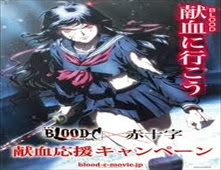 فيلم Blood-C: The Last Dark