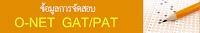 ข้อมูลการจัดสอบONetGatPat
