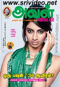 Aval Vikatan 31-08-2011 | Free Download Aval Vikadan PDF this month | AvalVikatan 31st august 2011 ebook